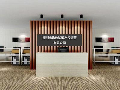 深圳市均信知识产权运营有限公司