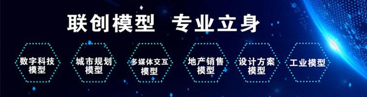 【发布上线】联创模型中文官方网站