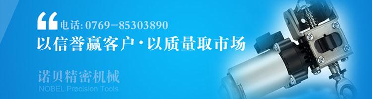 【签约】东莞市诺贝精密机械有限公司 官方网站